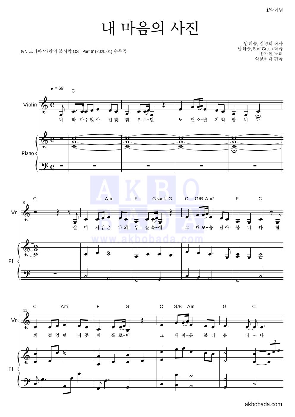 송가인 - 내 마음의 사진 바이올린&피아노 악보