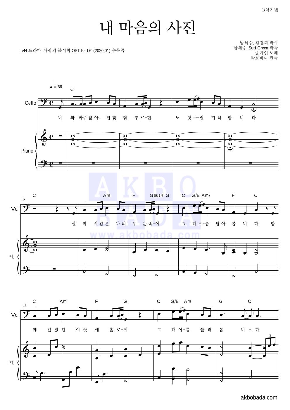 송가인 - 내 마음의 사진 첼로&피아노 악보
