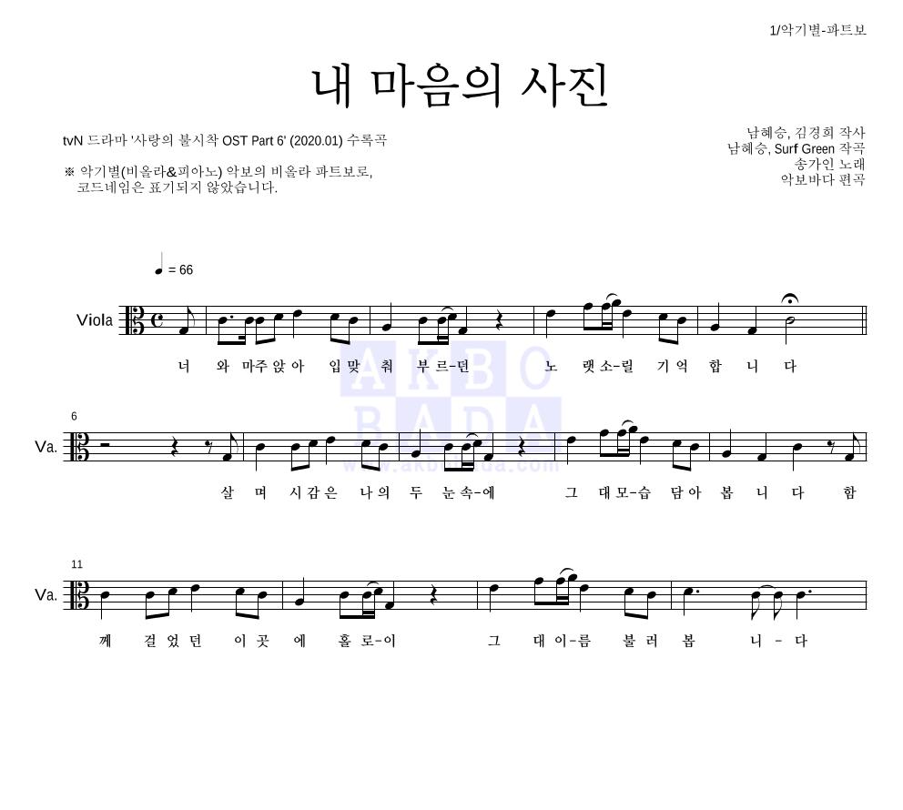 송가인 - 내 마음의 사진  악보