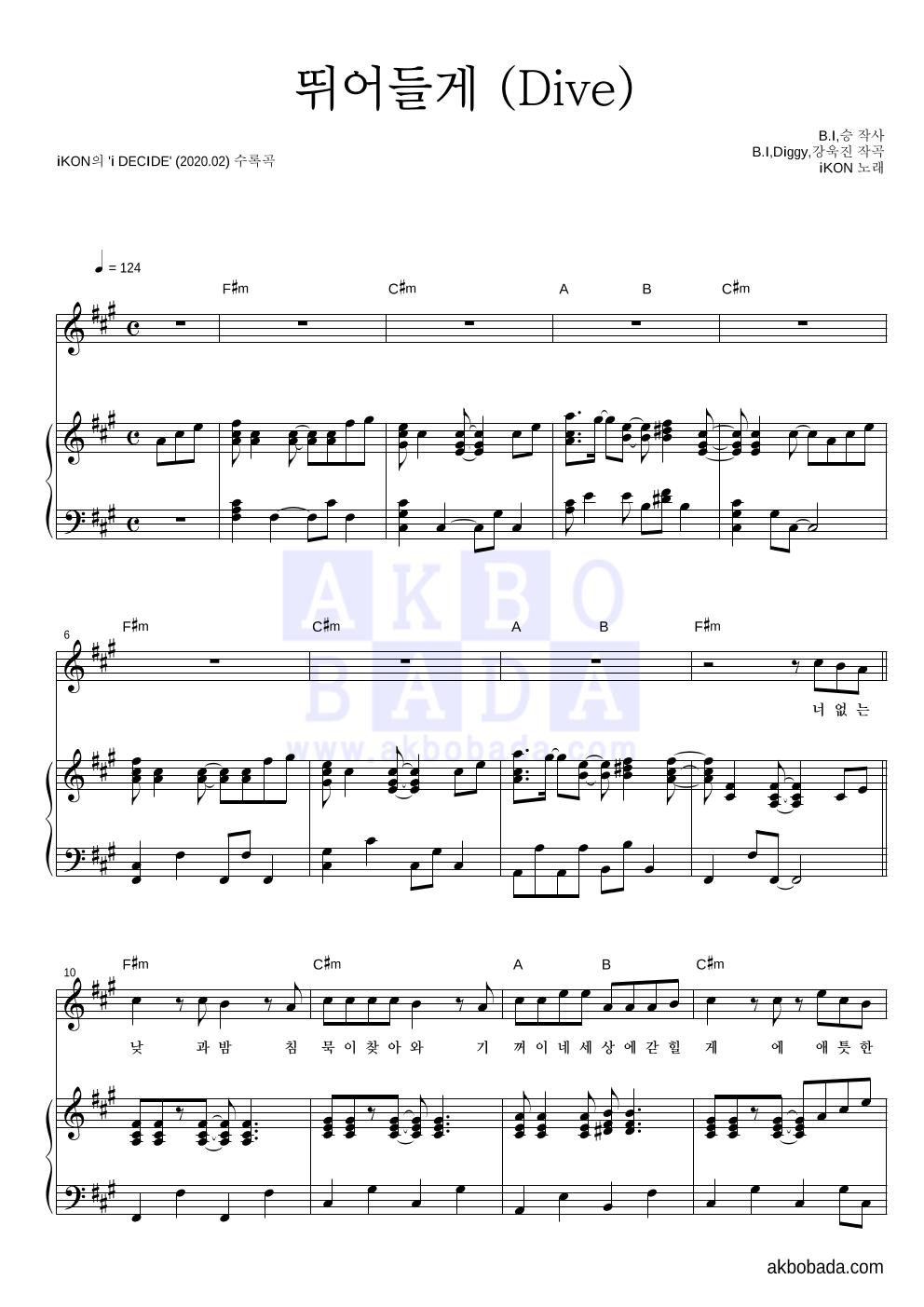 아이콘 - 뛰어들게 (Dive) 피아노 3단 악보