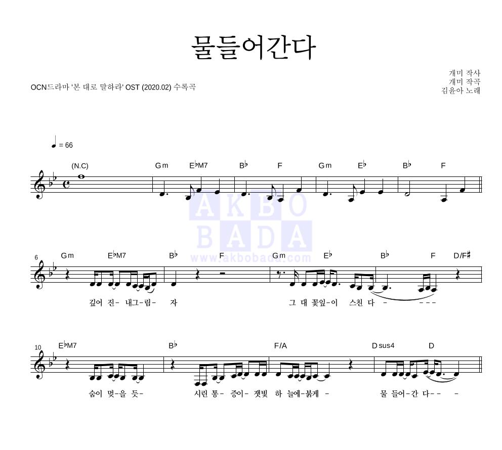 김윤아 - 물들어간다 멜로디 악보