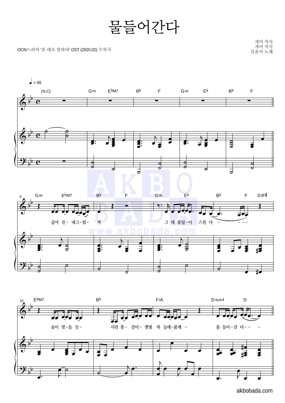 김윤아 - 물들어간다 피아노 3단 악보