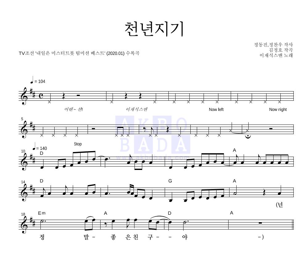 이재식스맨 - 천년지기 멜로디 악보