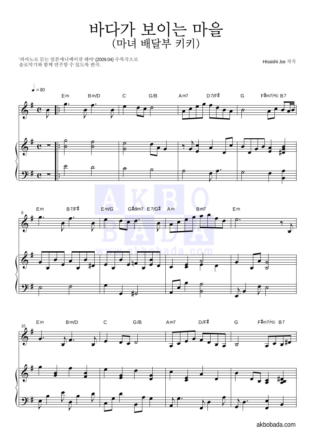 Hisaishi Joe - 海の見える街 / 바다가 보이는 마을 (마녀 배달부 키키) Solo&피아노 악보