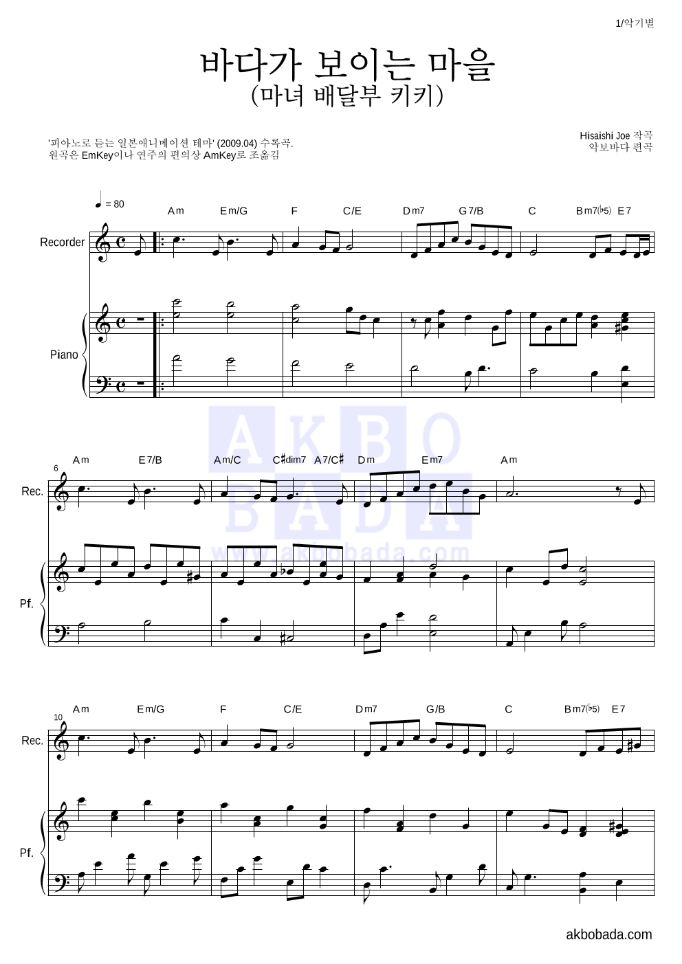 Hisaishi Joe - 海の見える街 / 바다가 보이는 마을 (마녀 배달부 키키) 리코더&피아노 악보