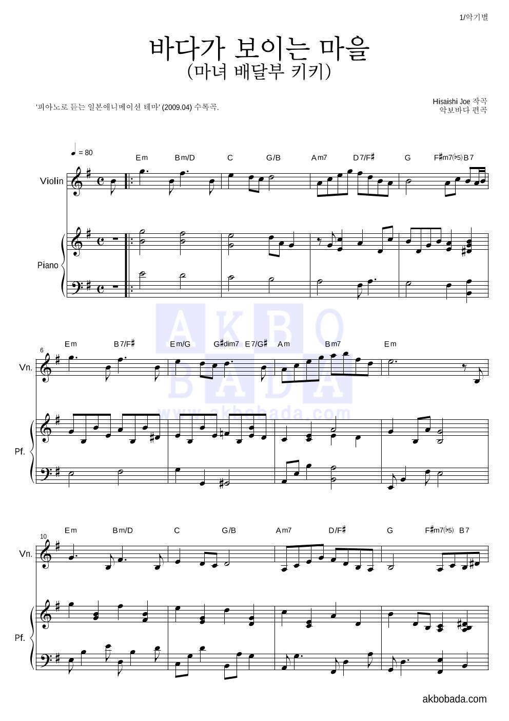 Hisaishi Joe - 海の見える街 / 바다가 보이는 마을 (마녀 배달부 키키) 바이올린&피아노 악보
