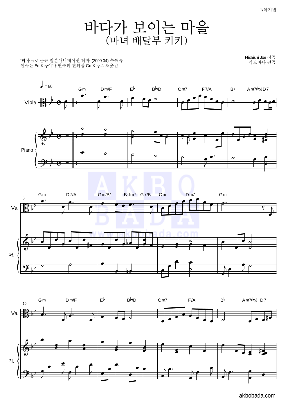 Hisaishi Joe - 海の見える街 / 바다가 보이는 마을 (마녀 배달부 키키) 비올라&피아노 악보