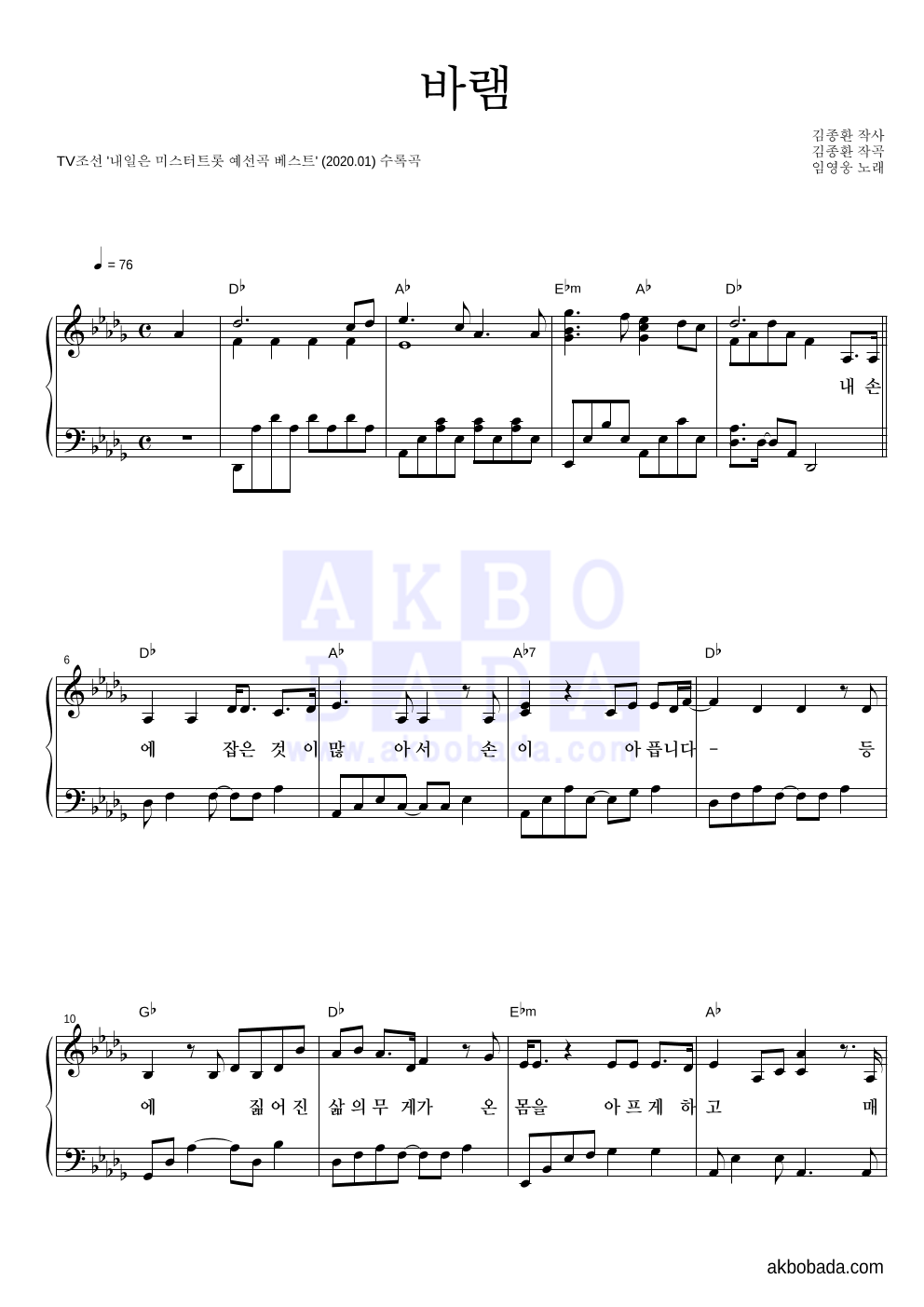 임영웅 - 바램 피아노 2단 악보