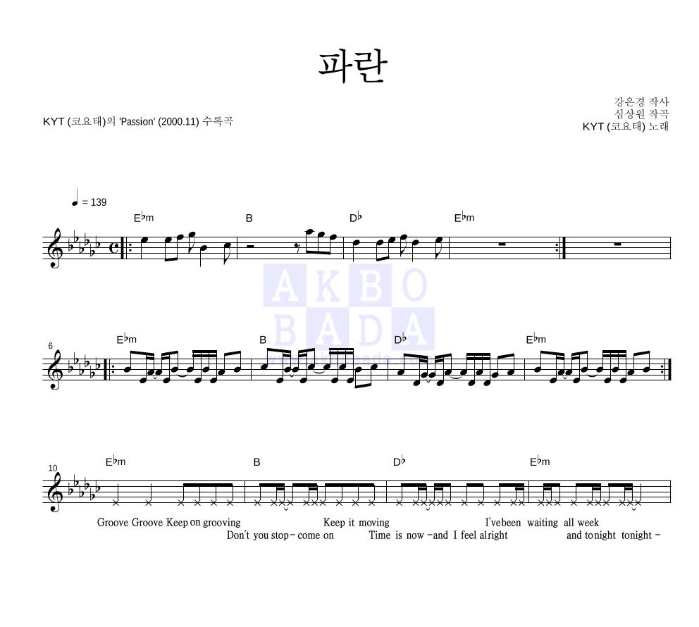 코요태 - 파란 멜로디 악보