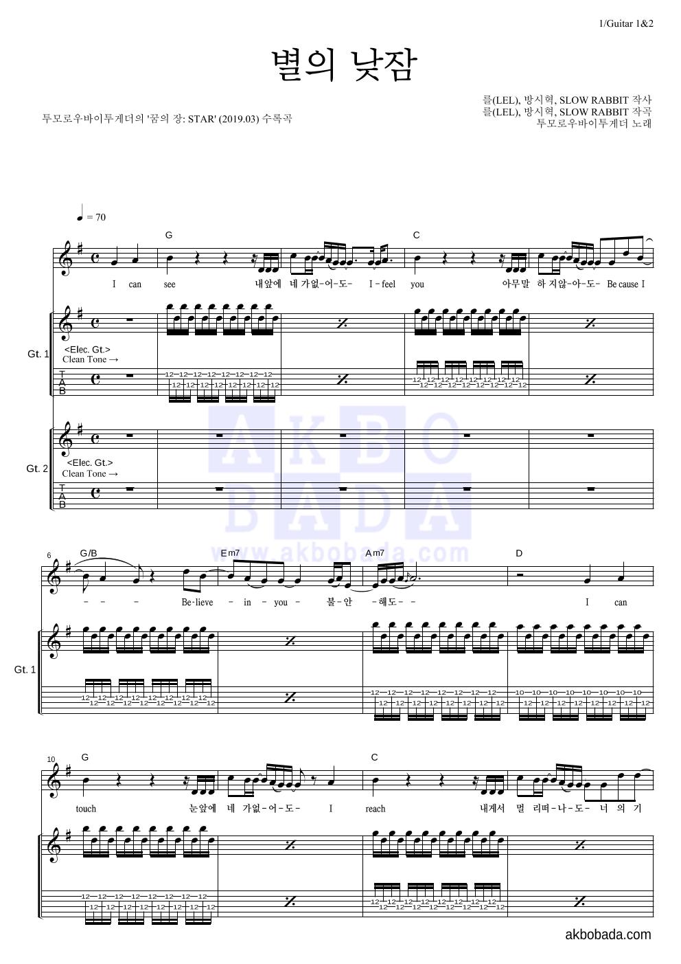 투모로우바이투게더 - 별의 낮잠 기타1,2 악보