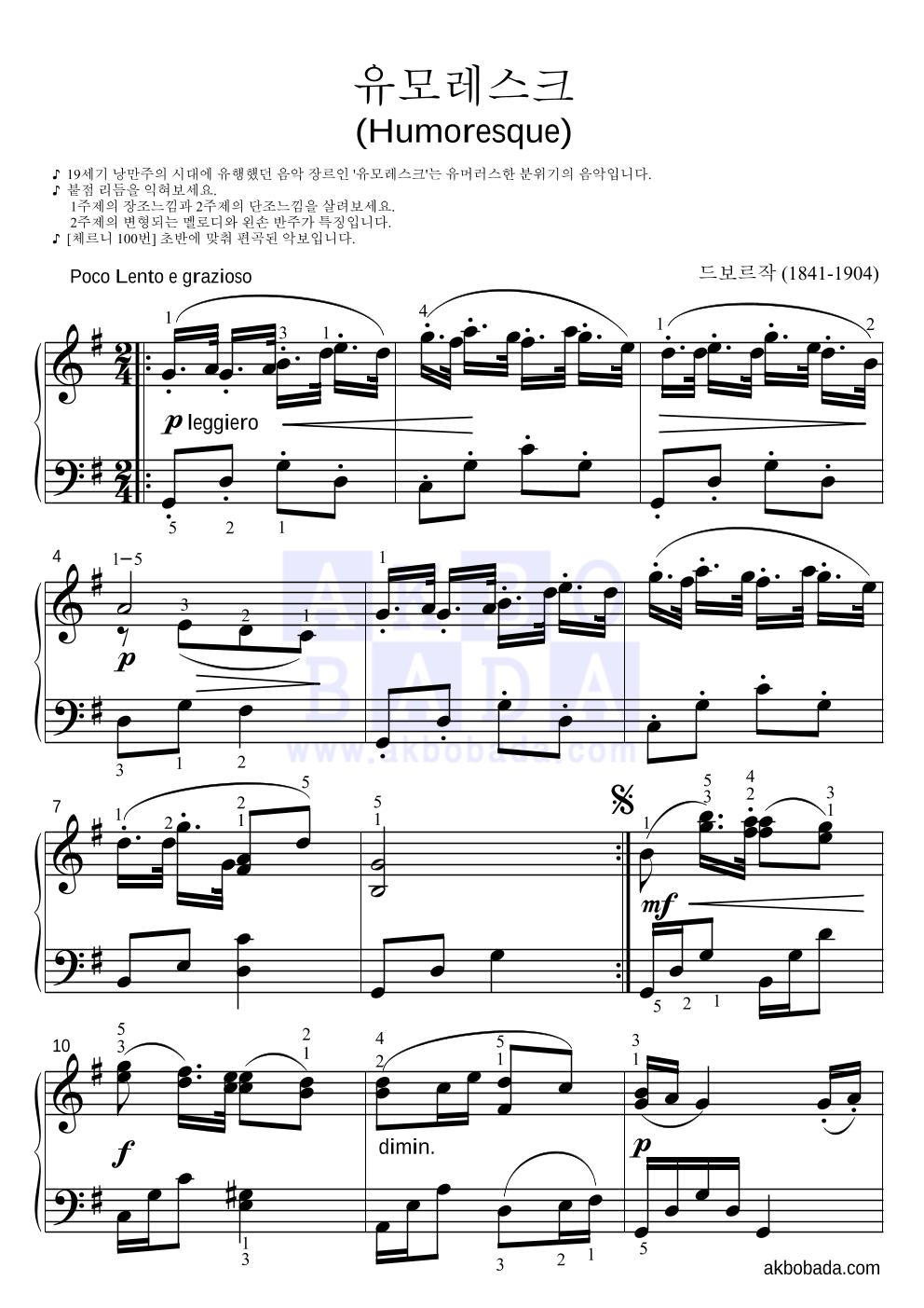 드보르작 - 유모레스크 피아노2단-쉬워요 악보
