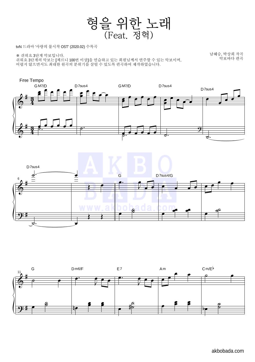 사랑의 불시착 OST - 형을 위한 노래 (Feat. 정혁) 피아노2단-쉬워요 악보
