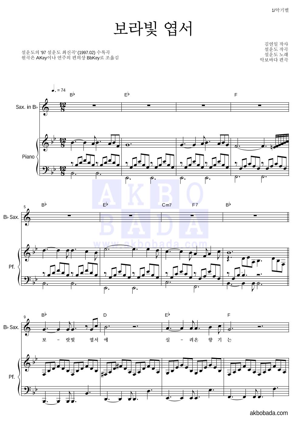 설운도 - 보라빛 엽서 Bb색소폰&피아노 악보