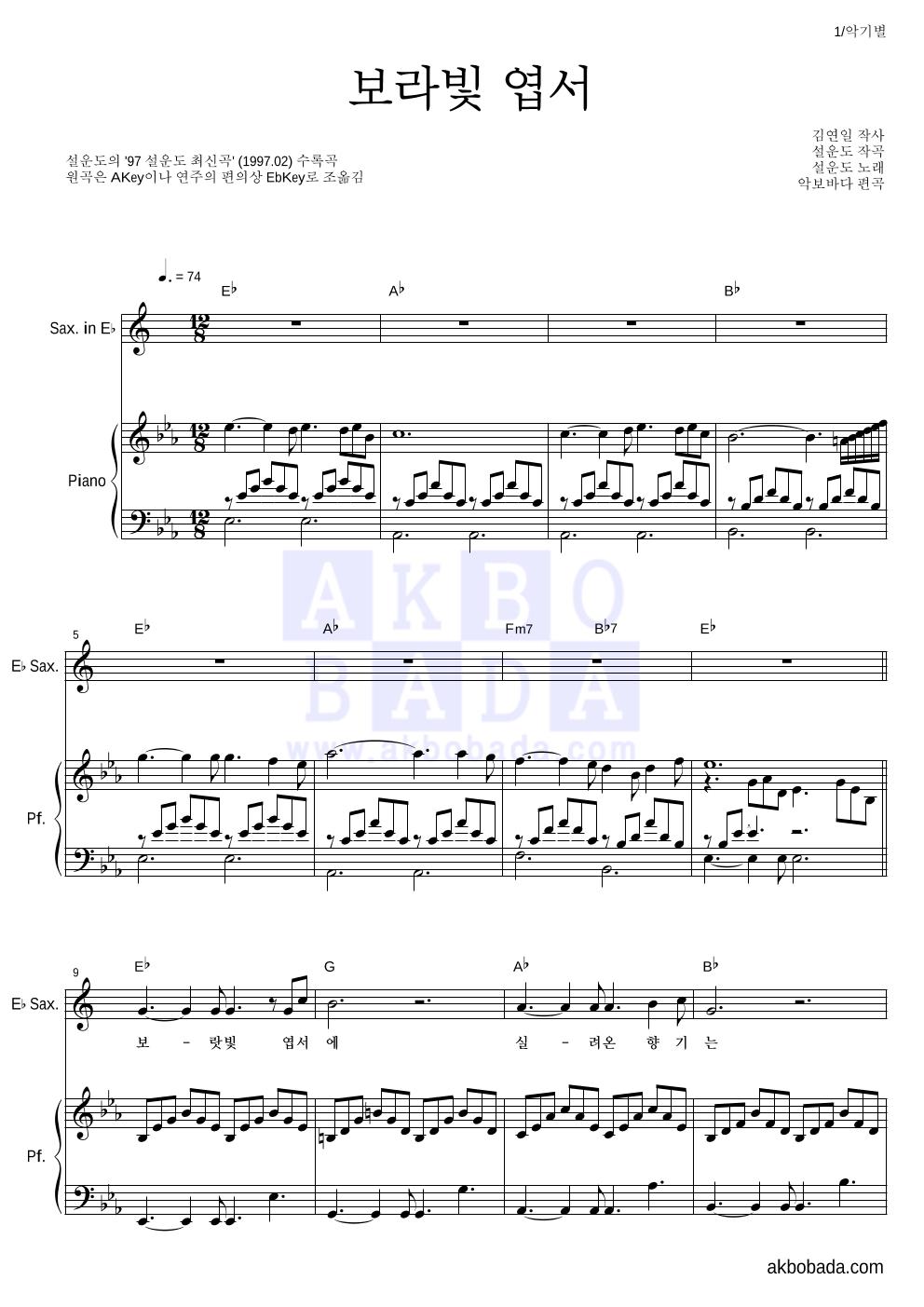 설운도 - 보라빛 엽서 Eb색소폰&피아노 악보