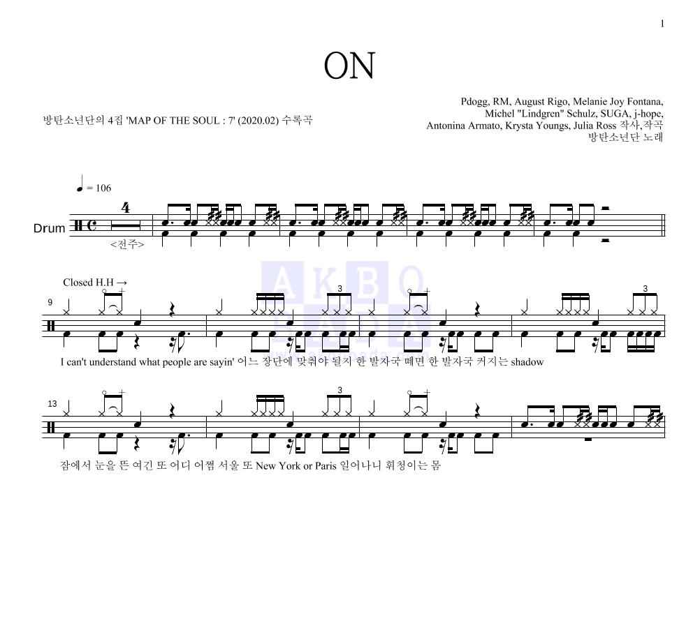 방탄소년단 - ON  악보