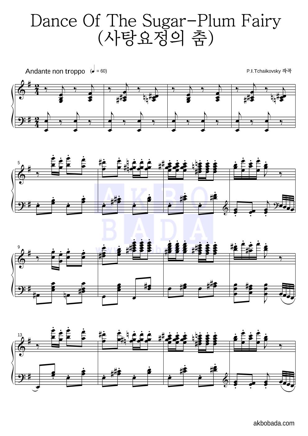 차이코프스키 - Dance Of The Sugar-Plum Fairy (사탕요정의 춤) 피아노 2단 악보