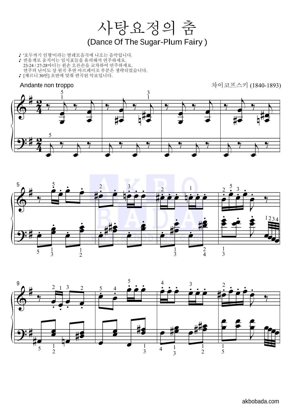 차이코프스키 - Dance Of The Sugar-Plum Fairy (사탕요정의 춤) 피아노2단-쉬워요 악보