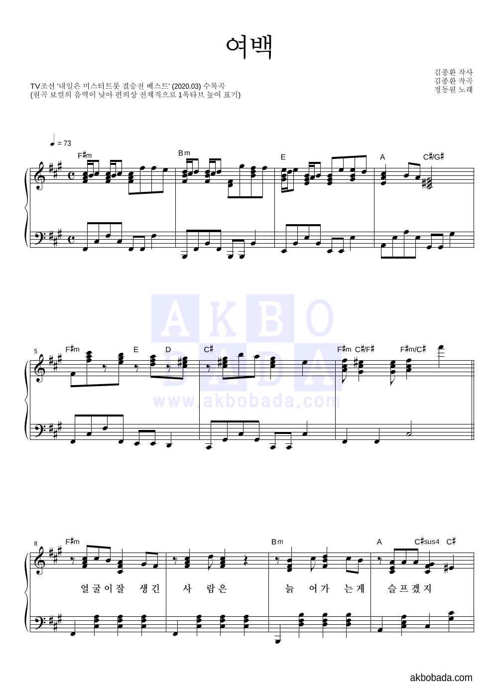 정동원 - 여백 피아노 2단 악보