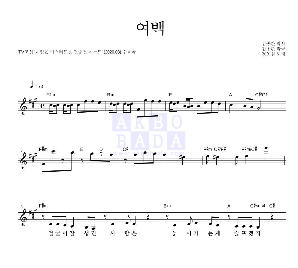 정동원 - 여백 멜로디 악보