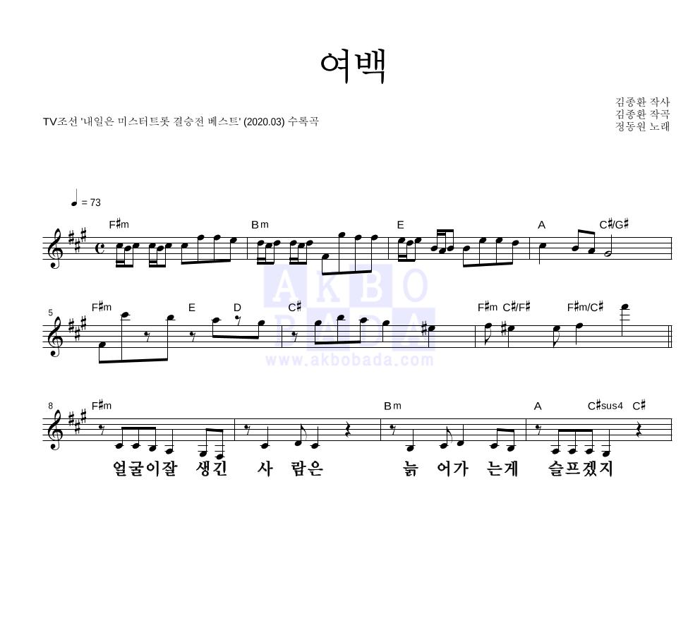 정동원 - 여백 멜로디 큰가사 악보