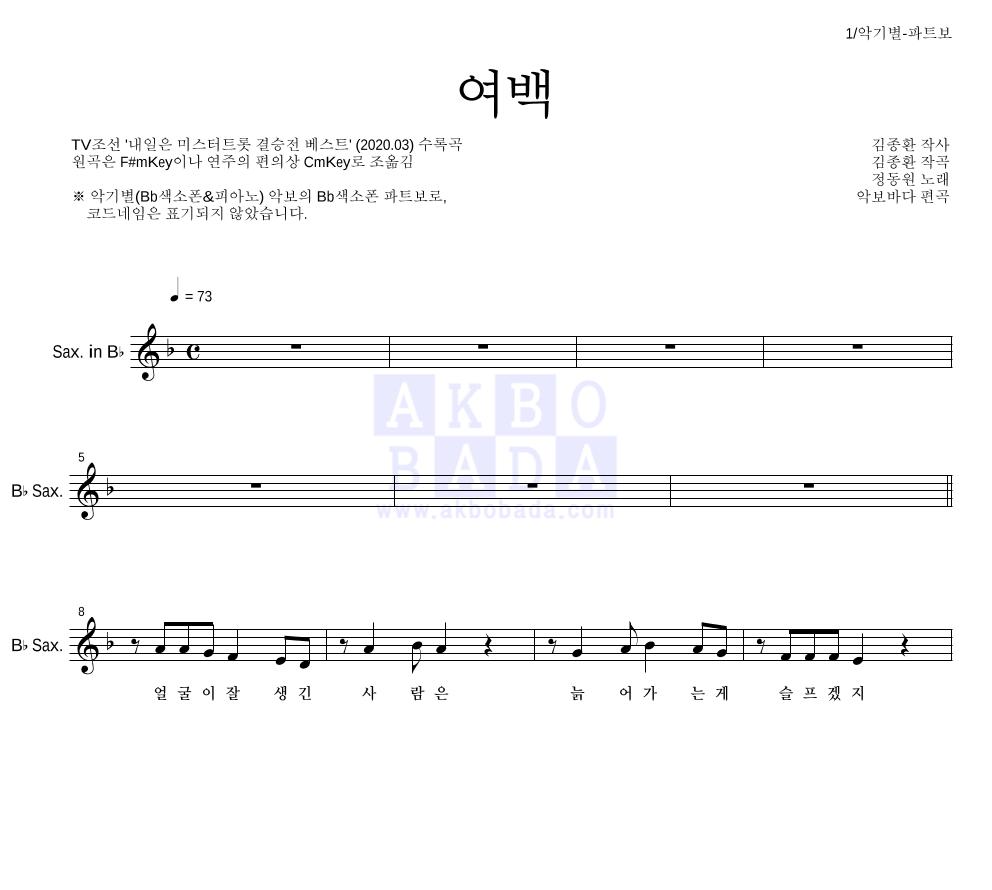 정동원 - 여백 Bb색소폰 파트보 악보