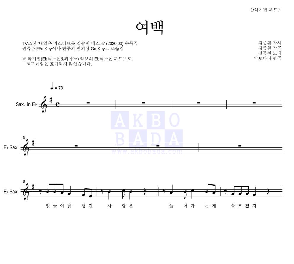 정동원 - 여백 Eb색소폰 파트보 악보