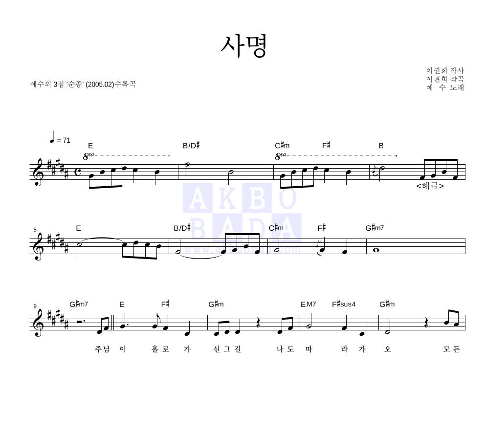 동방현주 - 사명 멜로디 악보