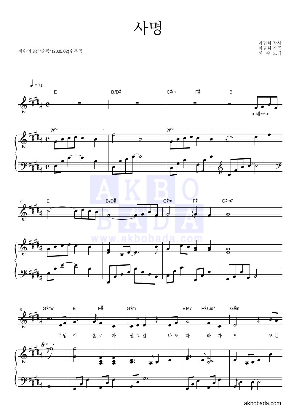 동방현주 - 사명 피아노 3단 악보