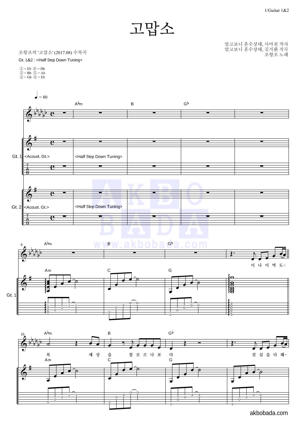 조항조 - 고맙소 기타 악보