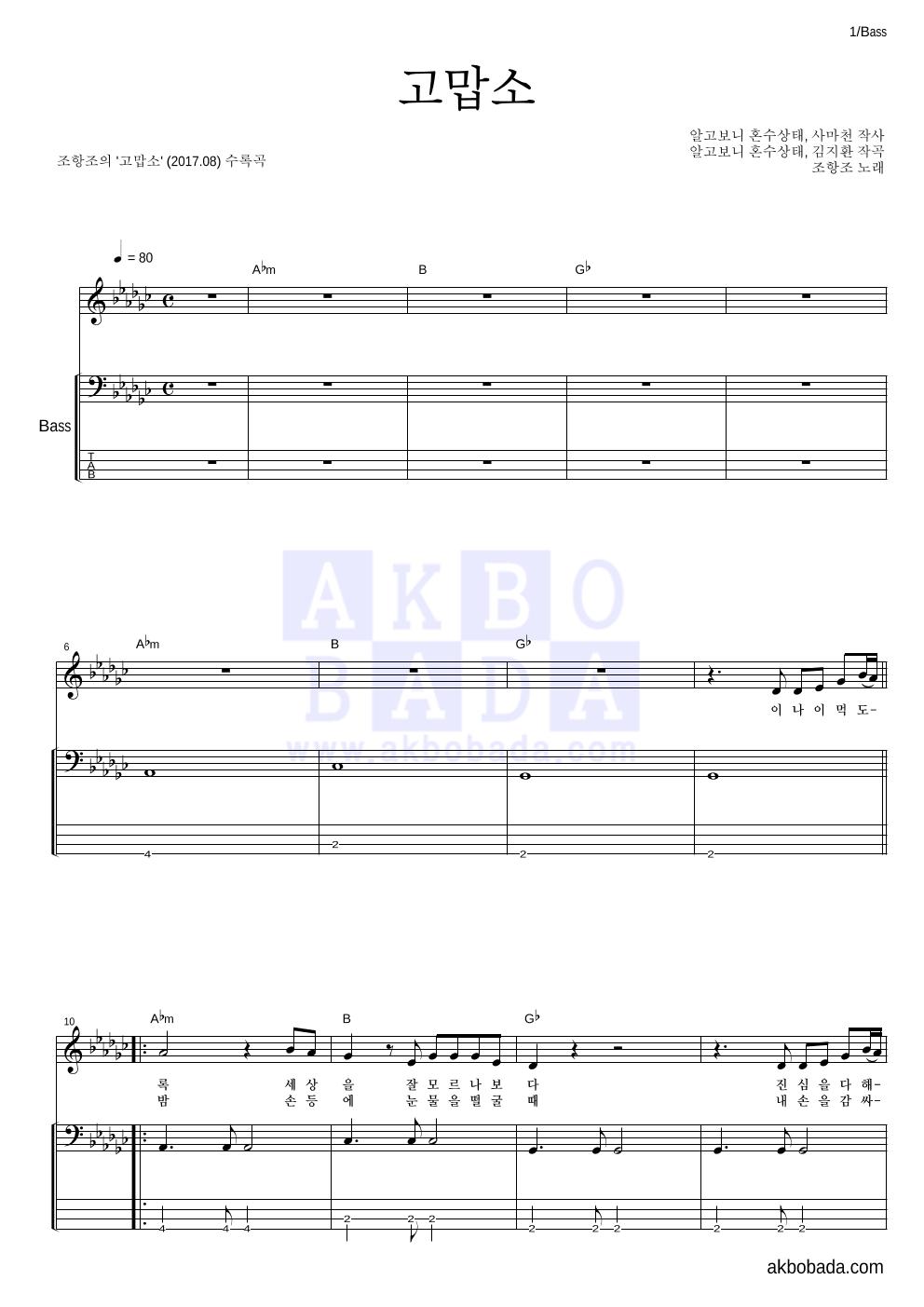 조항조 - 고맙소 베이스 악보