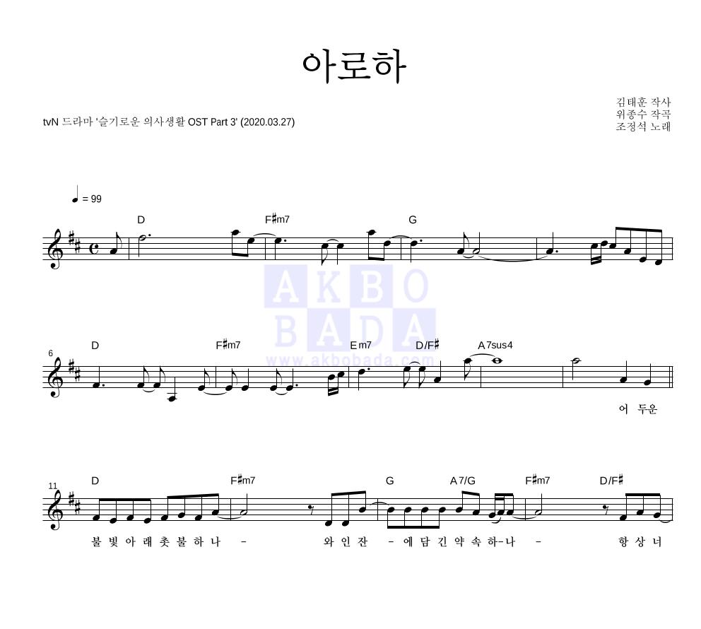 조정석 - 아로하 멜로디 악보