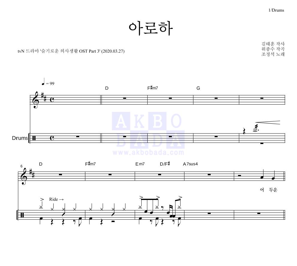 조정석 - 아로하 드럼 악보
