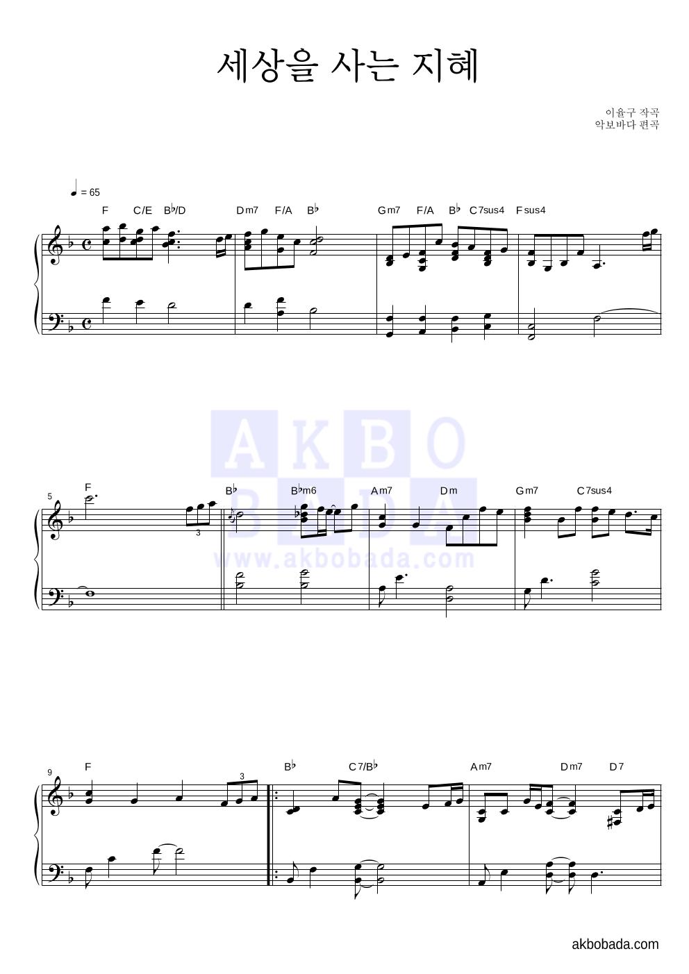 이율구 - 세상을 사는 지혜 피아노 마스터 악보