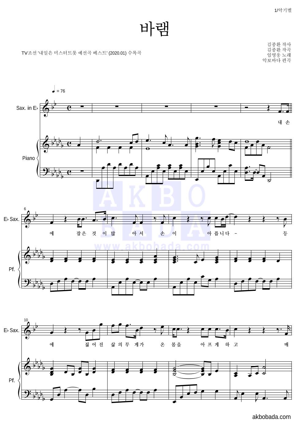 임영웅 - 바램 Eb색소폰&피아노 악보