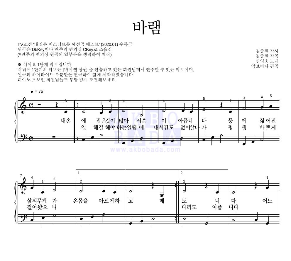 임영웅 - 바램 피아노2단-쉬워요 악보