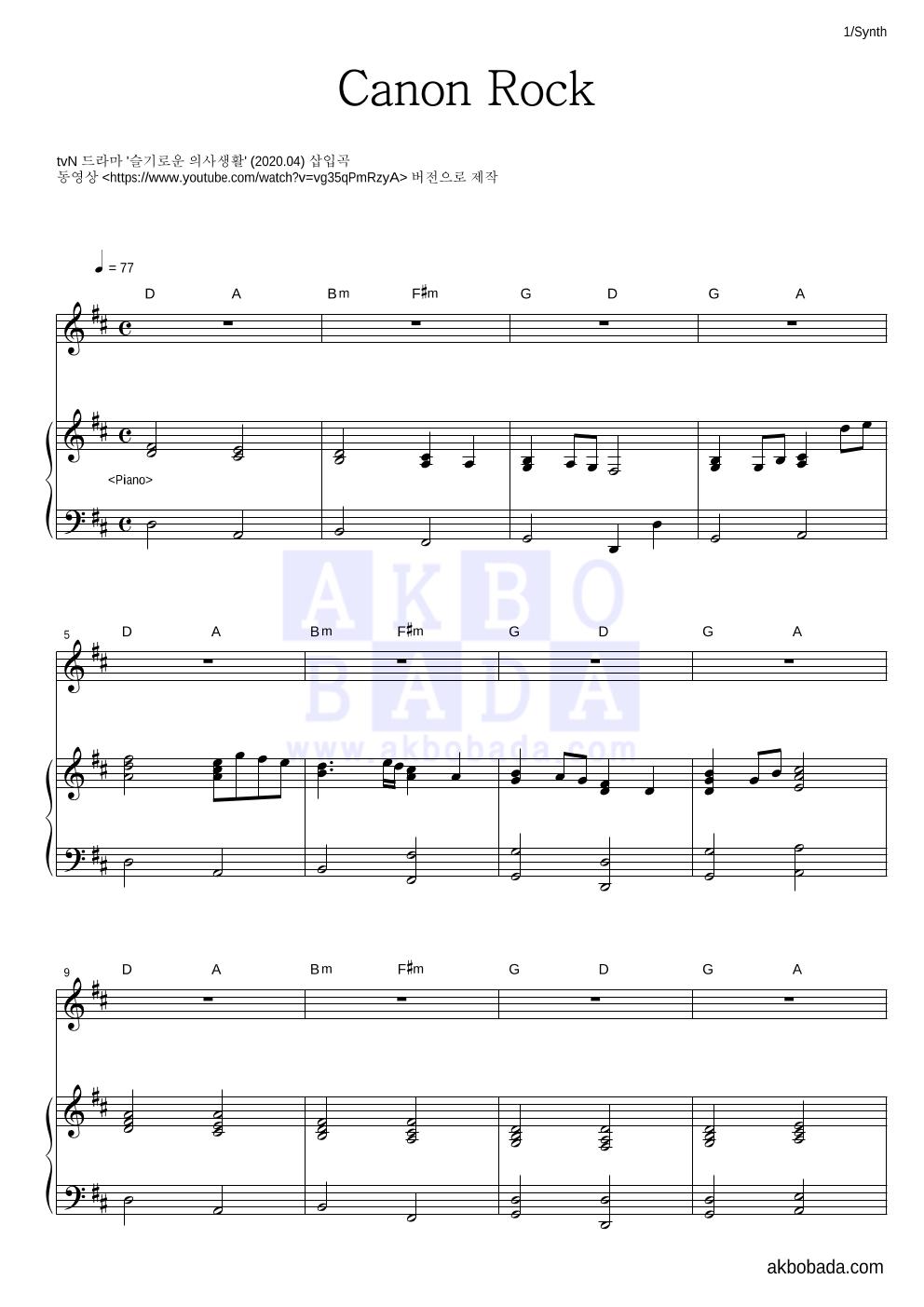 슬기로운 의사생활 OST - Canon Rock  악보