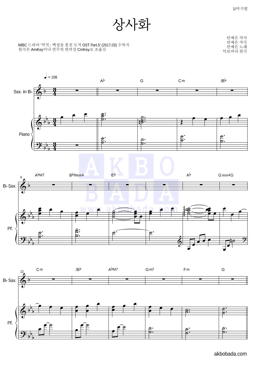 Bb색소폰&피아노 악보