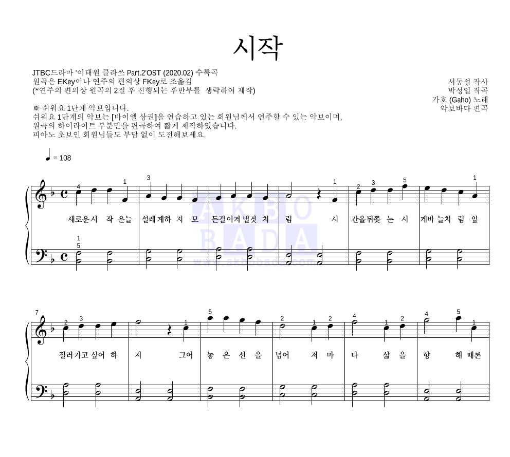 가호 - 시작 피아노2단-쉬워요 악보