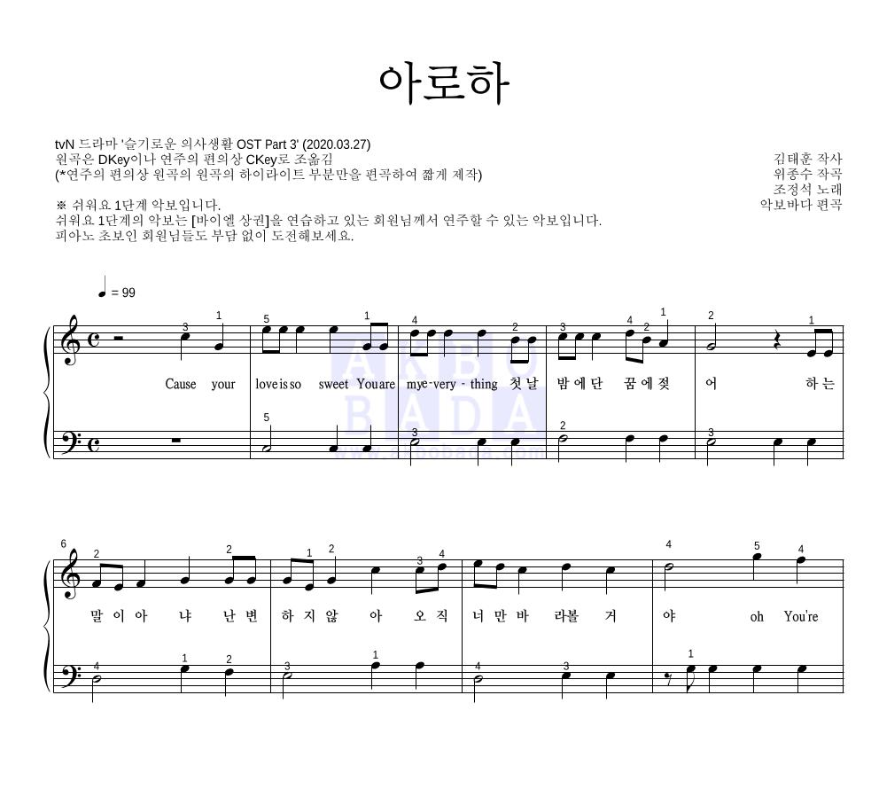 조정석 - 아로하 피아노2단-쉬워요 악보