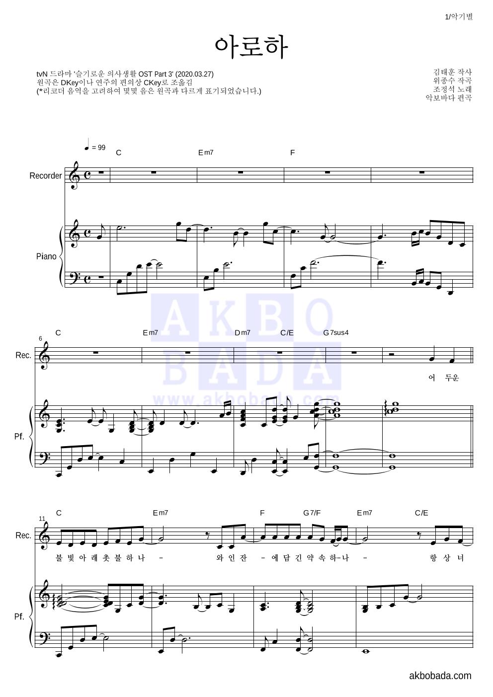 조정석 - 아로하 리코더&피아노 악보
