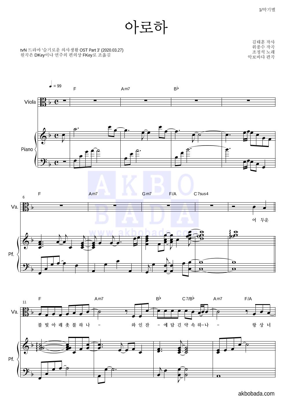 조정석 - 아로하 비올라&피아노 악보