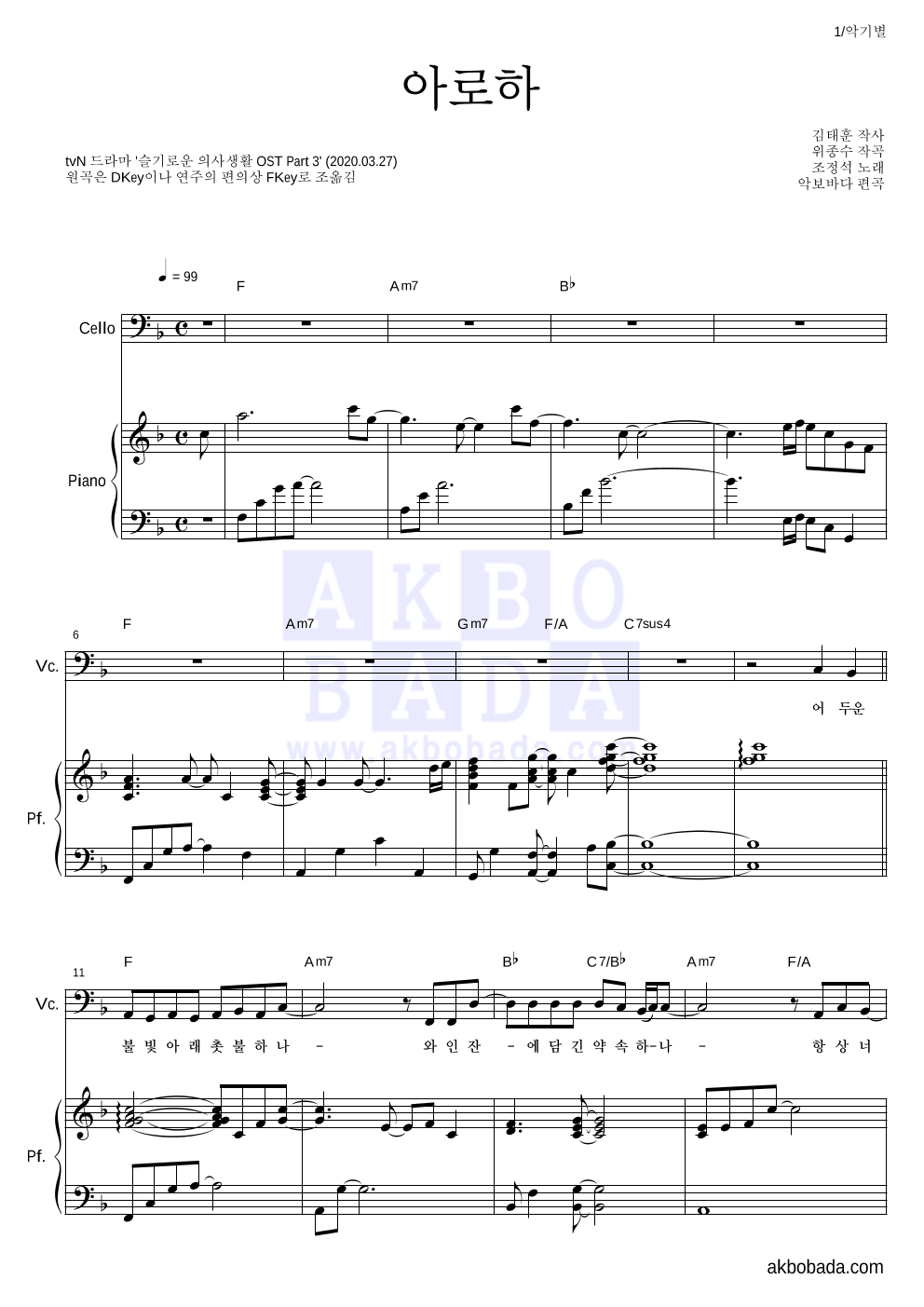 조정석 - 아로하 첼로&피아노 악보