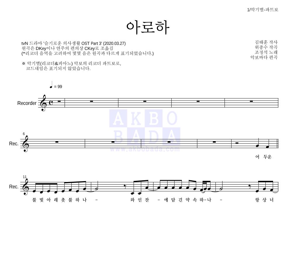 조정석 - 아로하 리코더 파트보 악보