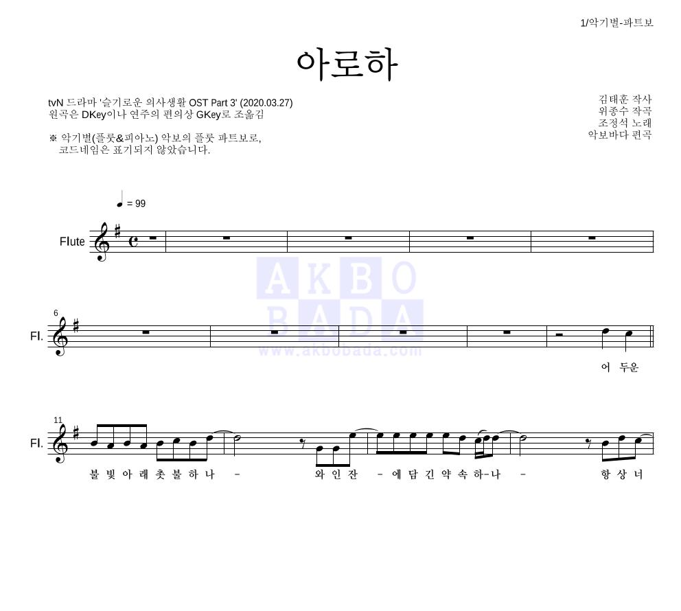 조정석 - 아로하 플룻 파트보 악보