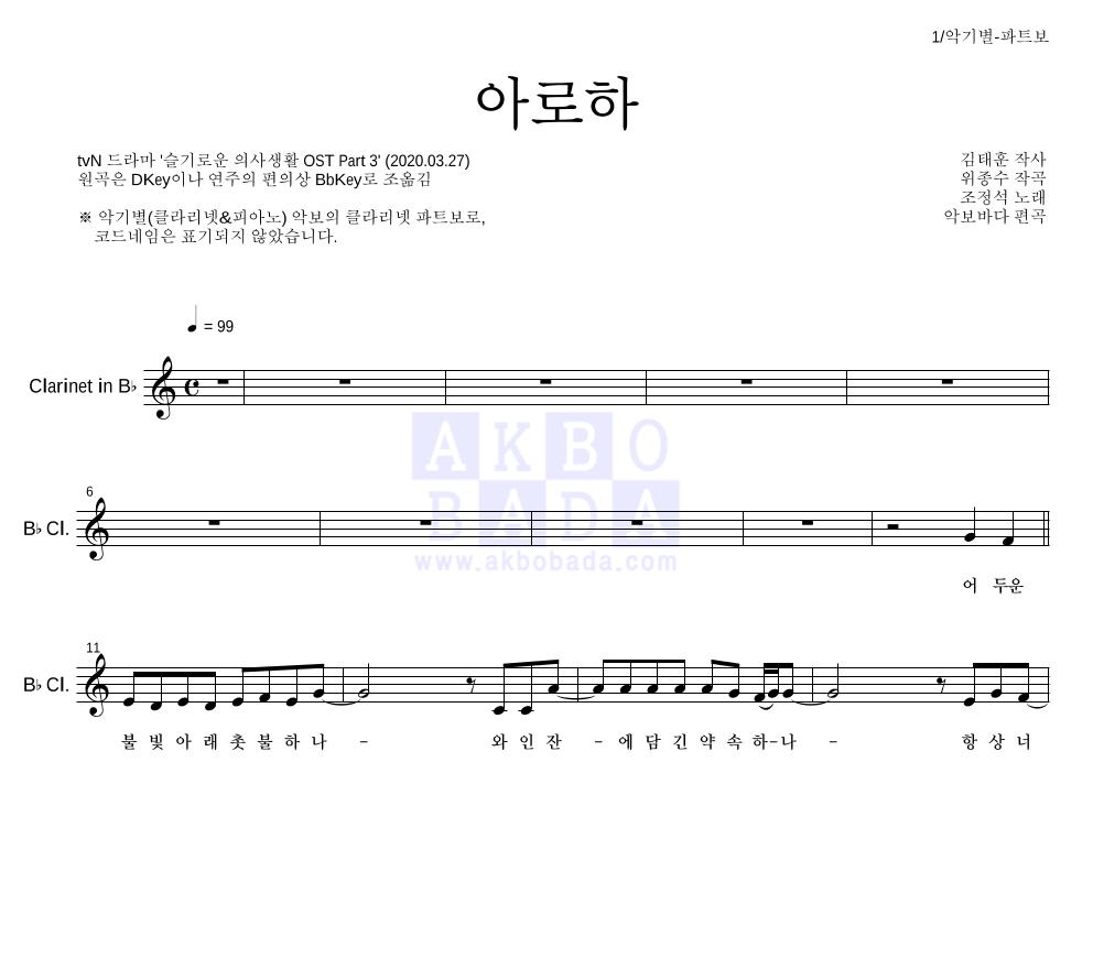 조정석 - 아로하 클라리넷 파트보 악보