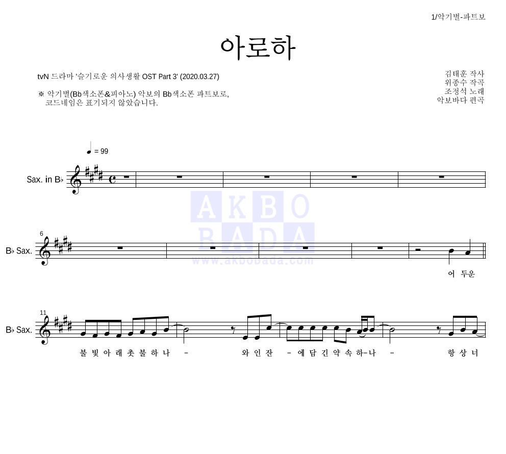 조정석 - 아로하 Bb색소폰 파트보 악보