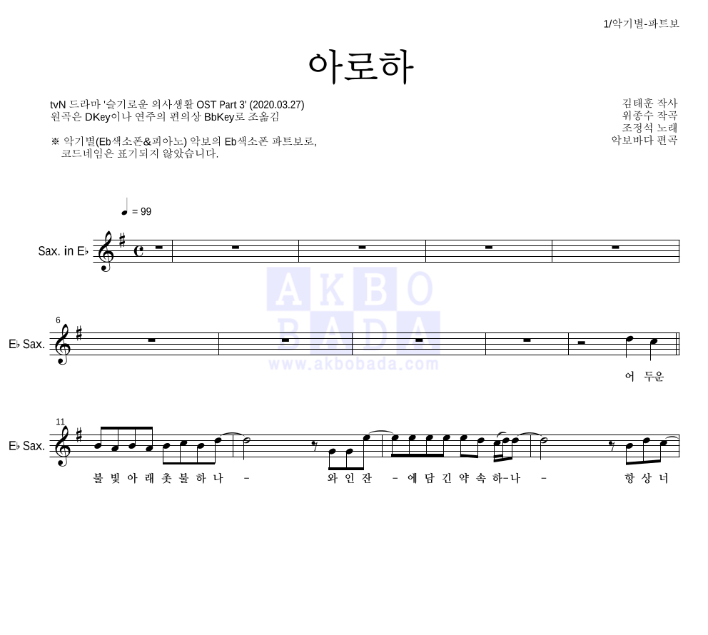 조정석 - 아로하 Eb색소폰 파트보 악보