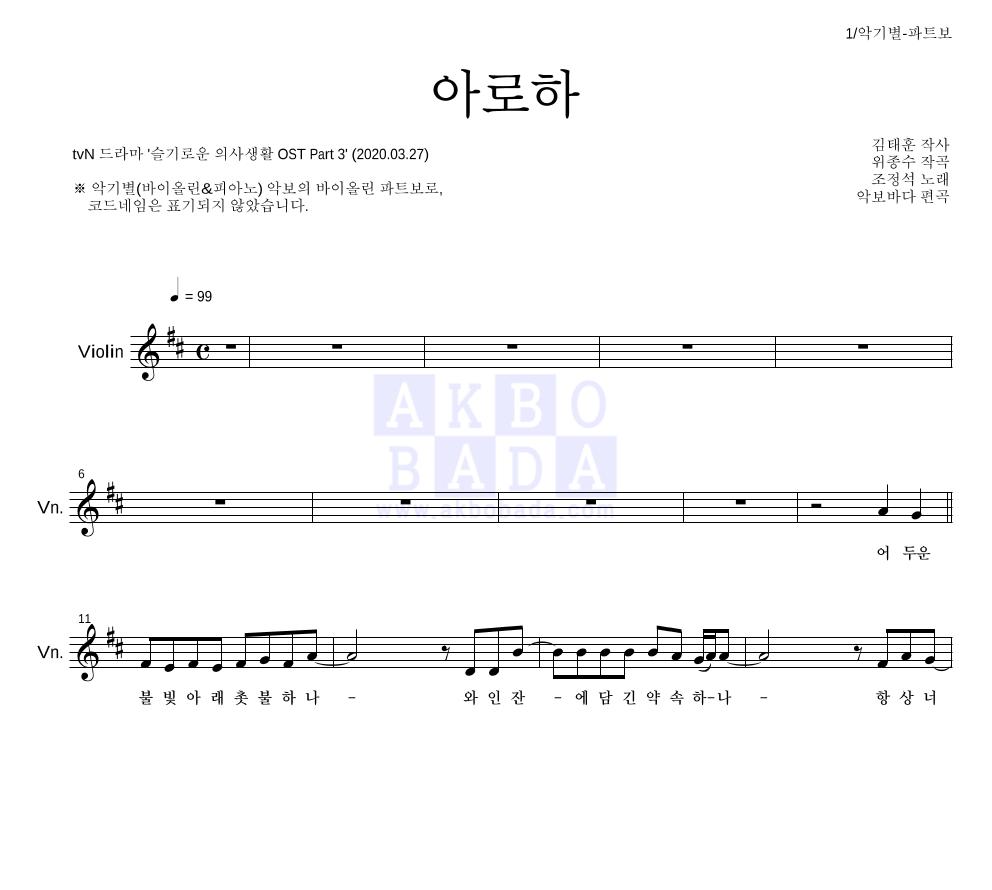 조정석 - 아로하 바이올린 파트보 악보