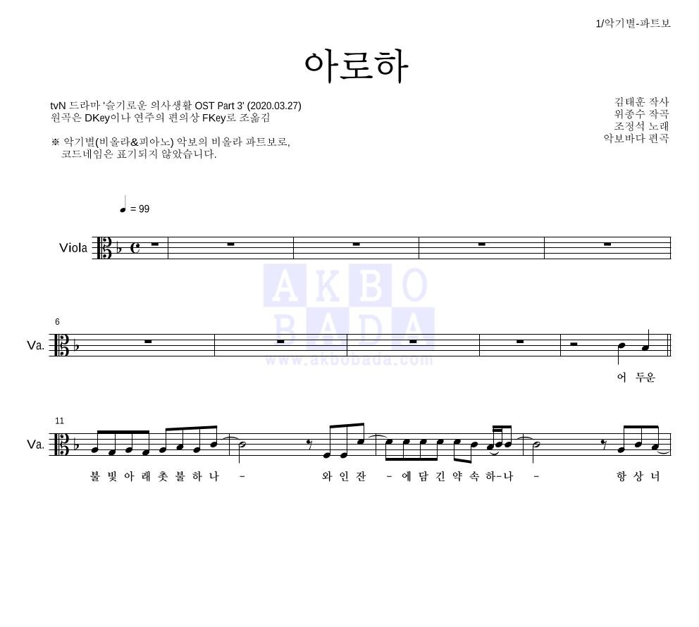 조정석 - 아로하 비올라 파트보 악보