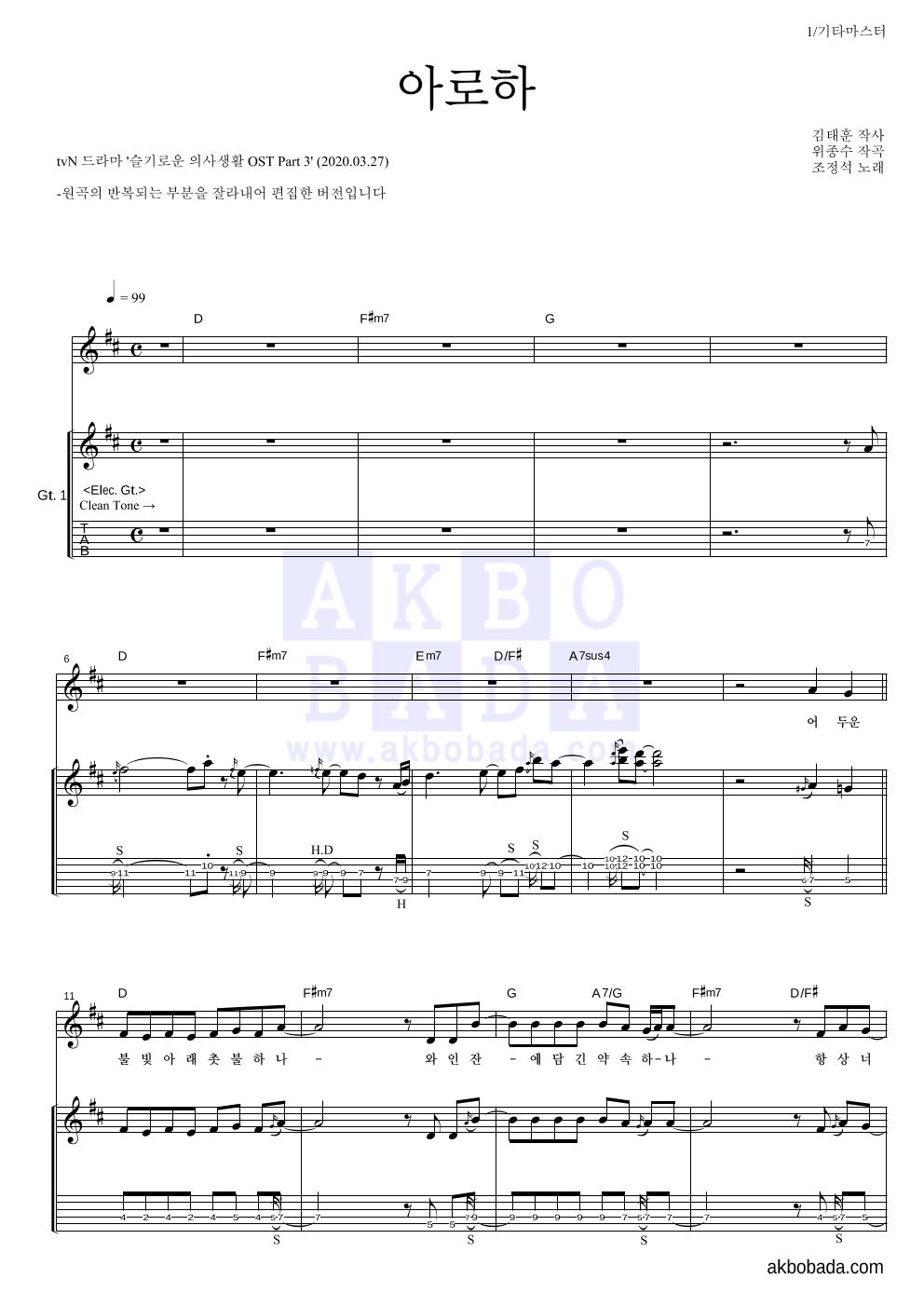 조정석 - 아로하 기타 마스터 악보